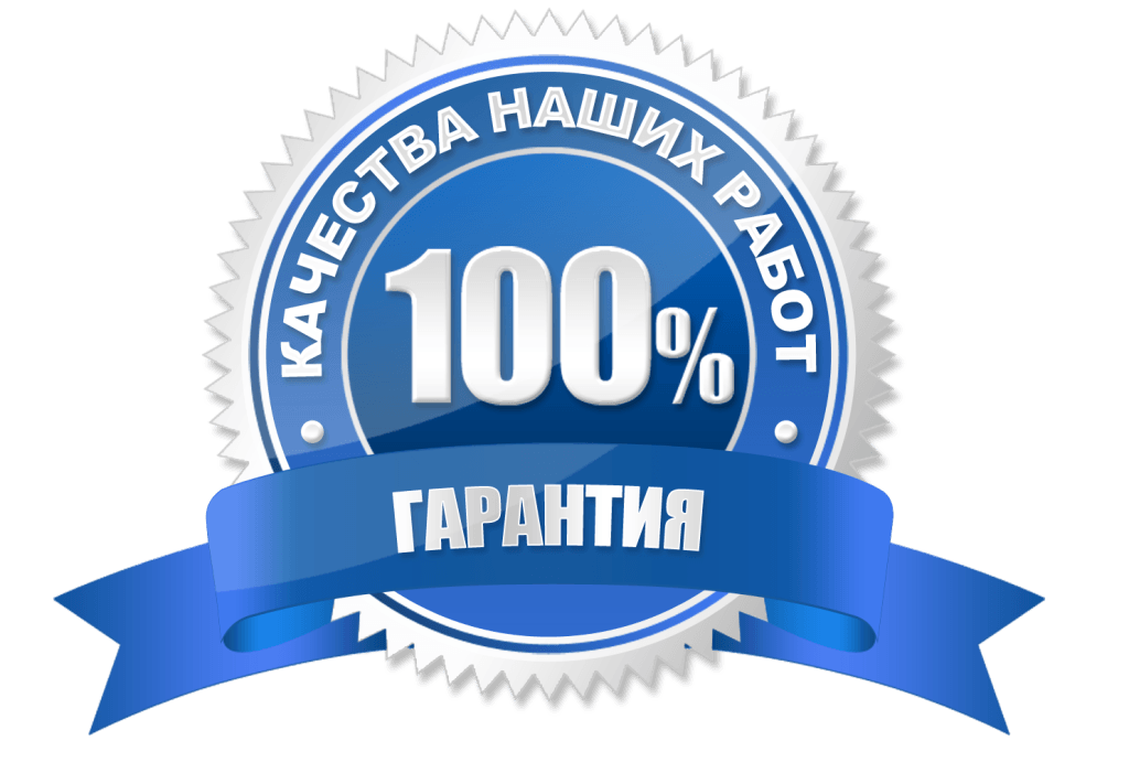 Гарантия качества ремонта сварочного оборудования